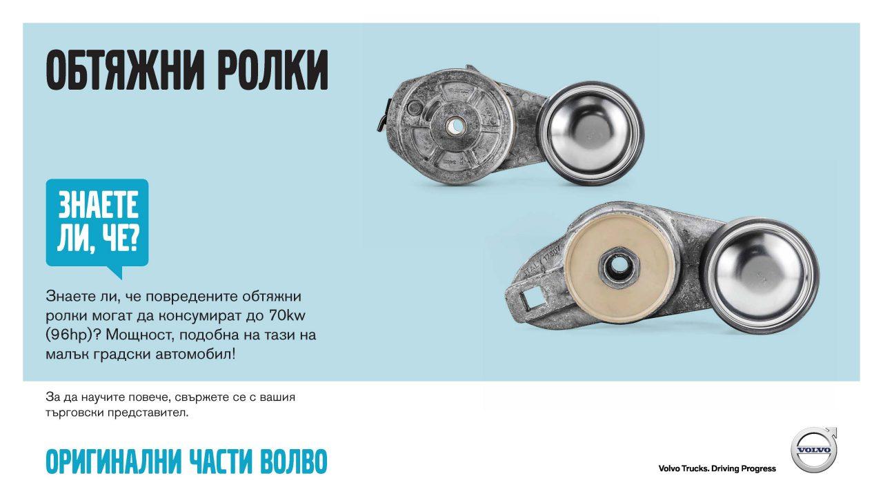 Комплект за основен ремонт на долен двигател